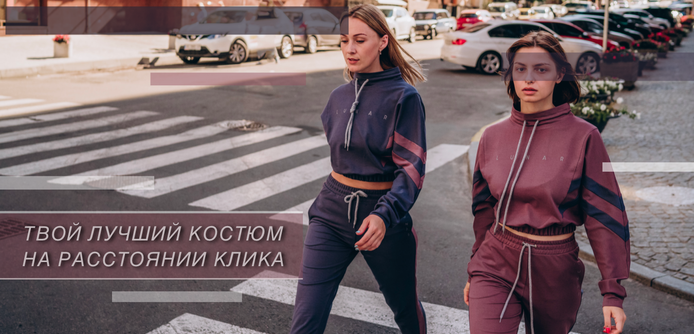 Sport или Casual?